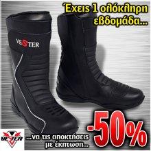 fe4446a8348 Μπότες μηχανής Vester Maori